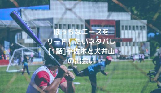 ぼっちなエースをリードしたいネタバレ[1話]宇佐木と犬井山の出会い