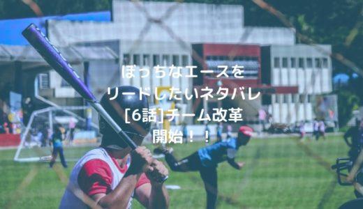 ぼっちなエースをリードしたいネタバレ[6話]チーム改革開始!!