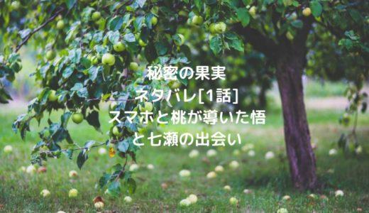 秘密の果実 ネタバレ[1話]スマホと桃が導いた悟と七瀬の出会い