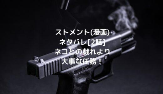 ストメント(漫画)ネタバレ[2話]ネコとの戯れより大事な任務!