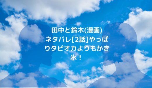 田中と鈴木(漫画) ネタバレ[2話]やっぱりタピオカよりもかき氷!