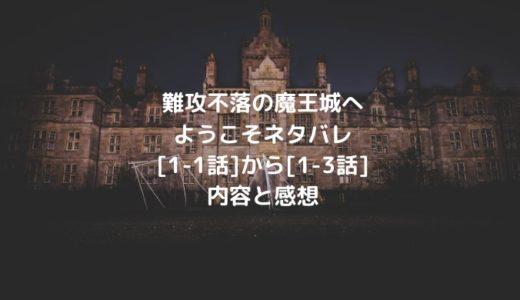 難攻不落の魔王城へようこそネタバレ[1-1話]から[1-3話]内容と感想