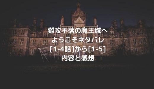 難攻不落の魔王城へようこそネタバレ[1-4話]から[1-5話]内容と感想