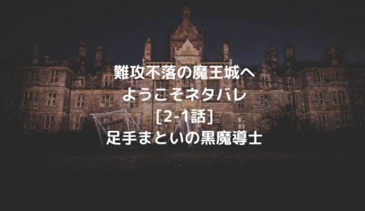 難攻不落の魔王城へようこそ(漫画)ネタバレ[2-1話]足手まといの黒魔導士