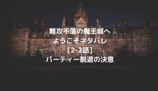 難攻不落の魔王城へようこそ(漫画)ネタバレ[2-2話]パーティー脱退の決意