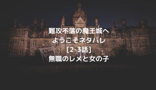 難攻不落の魔王城へようこそ(漫画)ネタバレ[2-3話]無職のレメと女の子