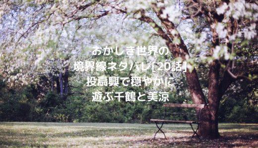 おかしき世界の境界線ネタバレ[20話]投扇興で穏やかに遊ぶ千鶴と美涼