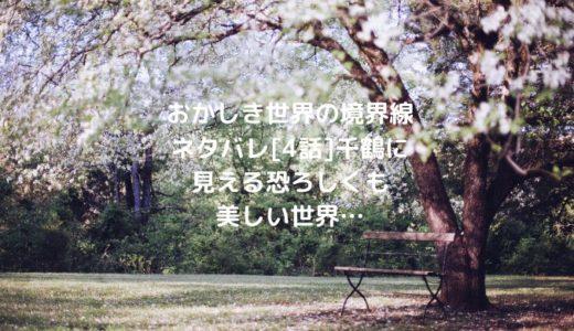 おかしき世界の境界線ネタバレ[4話]千鶴に見える恐ろしくも美しい世界…