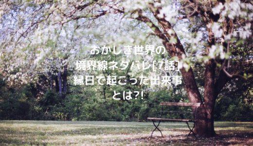 おかしき世界の境界線ネタバレ[7話]縁日で起こった出来事とは?!