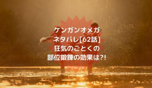 ケンガンオメガネタバレ[62話]狂気のごとくの部位鍛錬の効果は?!