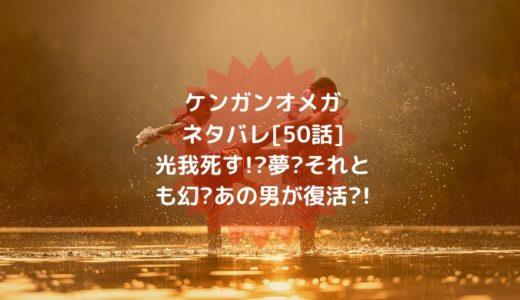 ケンガンオメガネタバレ[50話]光我死す!?夢?それとも幻?あの男が復活?!