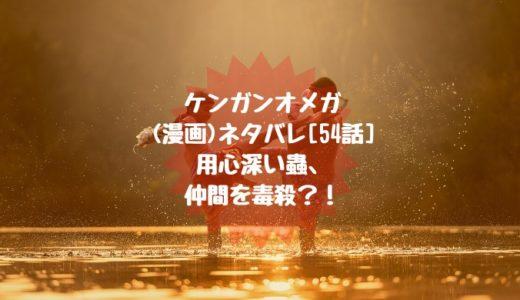 ケンガンオメガ(漫画)ネタバレ[54話]用心深い蟲、仲間を毒殺?!