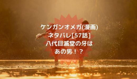 ケンガンオメガ(漫画)ネタバレ[57話]八代目滅堂の牙はあの男!?