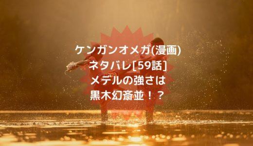 ケンガンオメガ(漫画)ネタバレ[59話]メデルの強さは黒木幻斎並!?