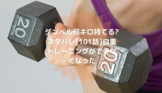 ダンベル何キロ持てる?(漫画)ネタバレ[101話]自重トレーニングができなくなった