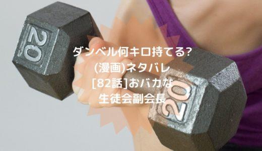 ダンベル何キロ持てる?(漫画)ネタバレ[82話]おバカな生徒会副会長
