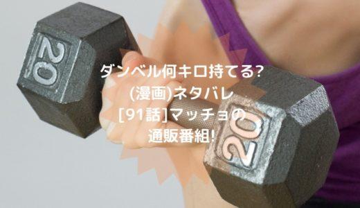 ダンベル何キロ持てる?(漫画)ネタバレ[91話]マッチョの通販番組!