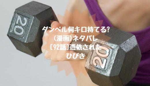 ダンベル何キロ持てる?(漫画)ネタバレ[92話]憑依されたひびき