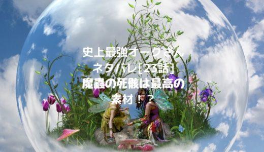 史上最強オークさんネタバレ[23話]魔蟲の死骸は最高の素材!?