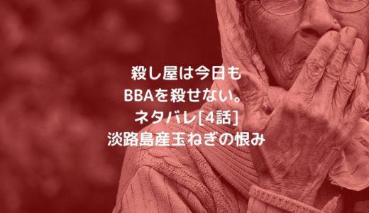 殺し屋は今日もBBAを殺せない。ネタバレ[4話]淡路島産玉ねぎの恨み