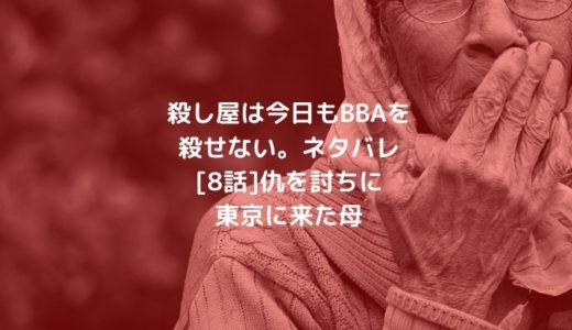 殺し屋は今日もBBAを殺せない。ネタバレ[8話]仇を討ちに東京に来た母