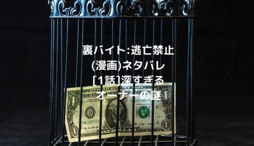 裏バイト:逃亡禁止(漫画)ネタバレ[1話]深すぎるオーナーの謎