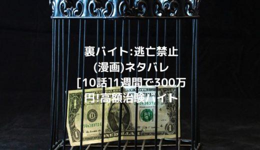 裏バイト:逃亡禁止(漫画)ネタバレ[10話]1週間で300万円!高額治験バイト
