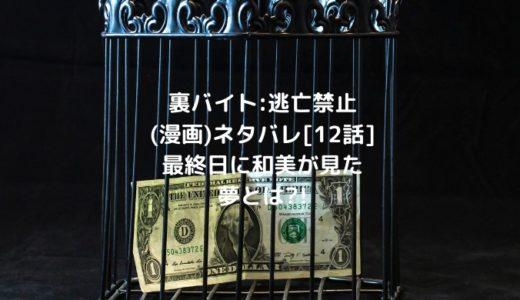 裏バイト:逃亡禁止(漫画)ネタバレ[12話]最終日に和美が見た夢とは?!