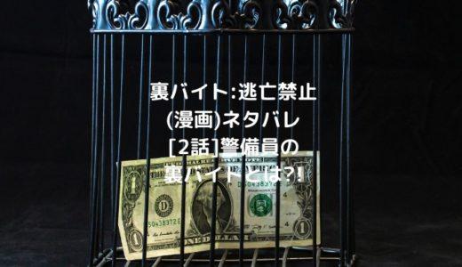 裏バイト:逃亡禁止(漫画)ネタバレ[2話]警備員の裏バイトとは?!