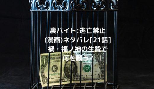 裏バイト:逃亡禁止(漫画)ネタバレ[21話]禍・福ノ神の生贄で何を願う?