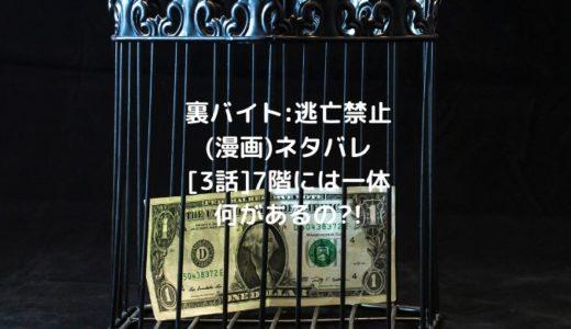 裏バイト:逃亡禁止(漫画)ネタバレ[3話]7階には一体何があるの?!