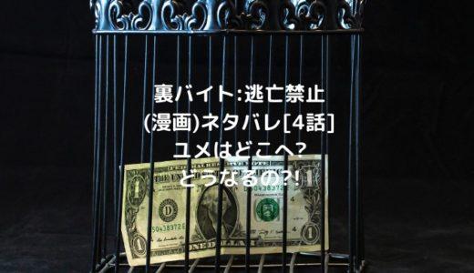 裏バイト:逃亡禁止(漫画)ネタバレ[4話]ユメはどこへ?どうなるの?!