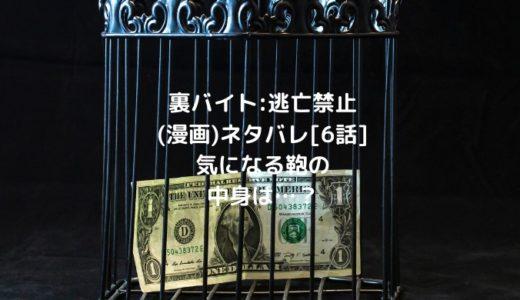 裏バイト:逃亡禁止(漫画)ネタバレ[6話]気になる鞄の中身は…?