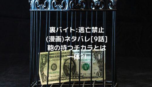 裏バイト:逃亡禁止(漫画)ネタバレ[9話]鞄の持つチカラとは一体?!