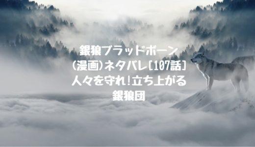 銀狼ブラッドボーン(漫画)ネタバレ[107話]人々を守れ!立ち上がる銀狼団