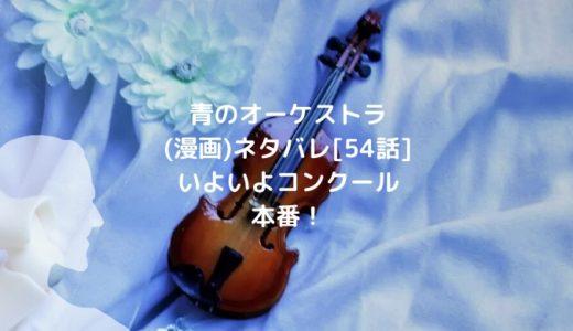 青のオーケストラ(漫画)ネタバレ[54話]いよいよコンクール本番!