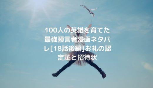 100人の英雄を育てた最強預言者漫画ネタバレ[18話後編]お礼の認定証と招待状