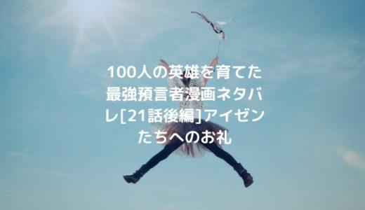 100人の英雄を育てた最強預言者漫画ネタバレ[21話後編]アイゼンたちへのお礼
