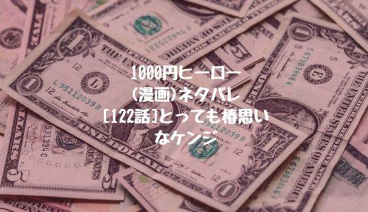 1000円ヒーロー(漫画)ネタバレ[122話]とっても椿思いなケンジ