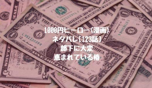 1000円ヒーロー(漫画)ネタバレ[123話]部下に大変恵まれている椿