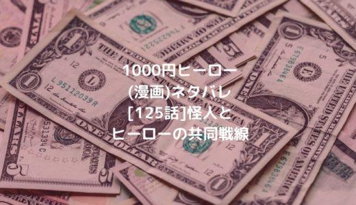 1000円ヒーロー(漫画)ネタバレ[125話]怪人とヒーローの共同戦線