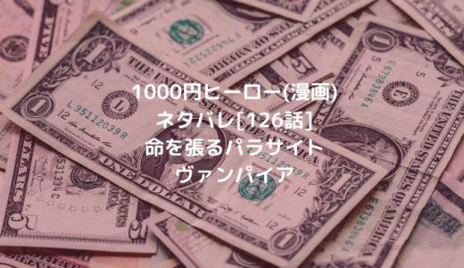 1000円ヒーロー(漫画)ネタバレ[126話]命を張るパラサイトヴァンパイア
