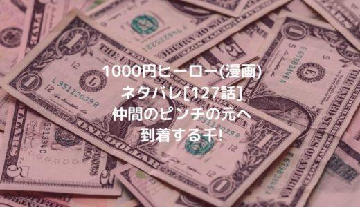 1000円ヒーロー(漫画)ネタバレ[127話]仲間のピンチの元へ到着する千!