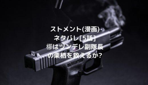 ストメント(漫画)ネタバレ[5話]梛はツンデレ副隊長の栗栖を救えるか?