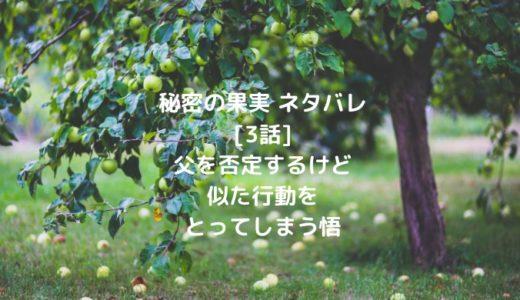 秘密の果実ネタバレ[3話]父を否定するけど似た行動をとってしまう悟