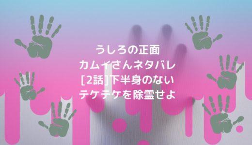 うしろの正面カムイさんネタバレ[2話]下半身のないテケテケを除霊せよ