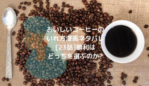 おいしいコーヒーのいれ方漫画ネタバレ[23話]勝利はどっちを選ぶのか?