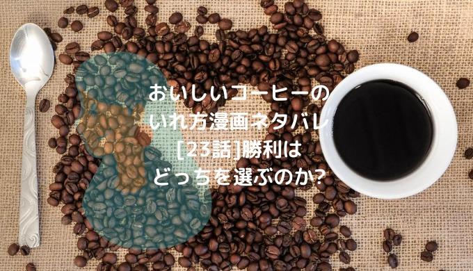 方 入れ コーヒー 漫画 の 美味しい