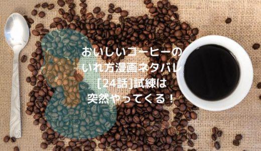 おいしいコーヒーのいれ方漫画ネタバレ[24話]試練は突然やってくる!