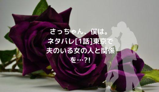さっちゃん、僕は。ネタバレ[1話]東京で夫のいる女の人と関係を…?!